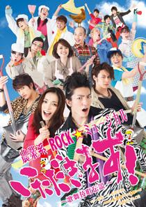 農業系ROCKミュージカル「いただきます!」~歌舞伎町伝説~