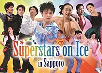 スーパースターズ・オン・アイス in 札幌