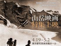山岳映画 特集上映