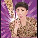 美川憲一のおだまり!劇場