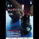 キリンチャレンジカップ2014 (北海道・神奈川県)