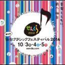 仙台クラシックフェスティバル2014