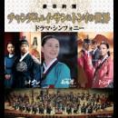 「チャングム&イ・サン&トンイの世界」ドラマ・シンフォニー