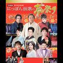 全国縦断 にっぽん演歌の夢祭り 2015 名古屋公演