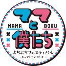 『ママと僕たち よちよちフェスティバル ~もっかい!いち!に!~』
