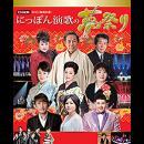 全国縦断 にっぽん演歌の夢祭り2015 福岡公演