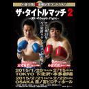 小倉久寛 祝還暦記念コントライブ「ザ・タイトルマッチ2~笑いのDeath Fight~」