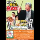 川崎いのちの電話チャリティー寄席 「もうすぐ春だよ、喬太郎!」