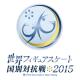 世界フィギュアスケート国別対抗戦2015