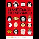 UMEDA BUNRAKU