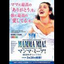 劇団四季「マンマ・ミーア!」名古屋