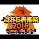 百万石音楽祭2015~ミリオンロックフェスティバル~