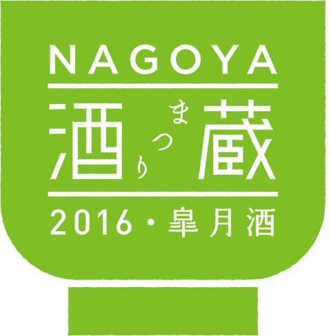 NAGOYA 酒蔵まつり -2016・皐月酒-