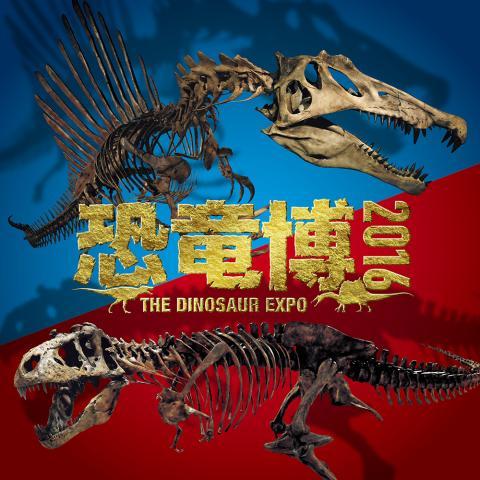 「ナゾ解きミュージアム in 恐竜博2016大阪」の画像検索結果