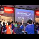 2018FIFAワールドカップロシア アジア最終予選 パブリックビューイング