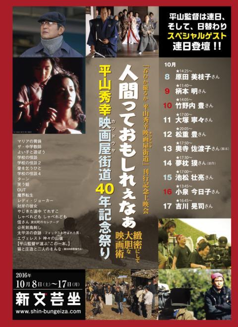平山秀幸映画屋〈カツドウヤ〉街道40年記念祭り