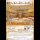 東芝フィルハーモニーコンサート2016