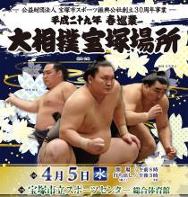 平成二十九年春巡業 大相撲宝塚場所