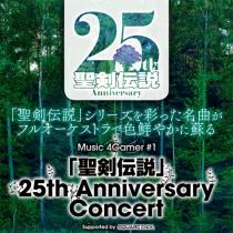 Music 4Gamer #1 「聖剣伝説」25th Anniversary Concert Sup