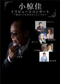 小椋 佳 トリビュート・コンサート 2017