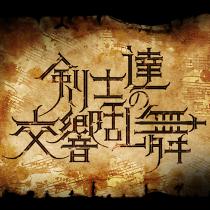 JAGMO「剣士達の交響乱舞」