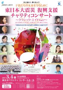 東日本大震災 復興支援 チャリティコンサート ~クラシック・エイド Vol.7~