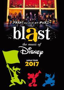 blast the music of Disney/ブラスト!:ミュージック・オブ・ディズニー