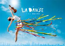 ラ・フォル・ジュルネ・オ・ジャポン「熱狂の日」音楽祭2017 『LA DANSE(ラ・ダンス)』 舞