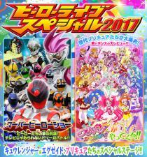 ヒーローライブスペシャル2017