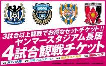 セレッソ大阪 ヤンマースタジアム長居開催 4試合観戦チケット