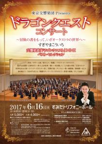 東京交響楽団presents ドラゴンクエスト・コンサート