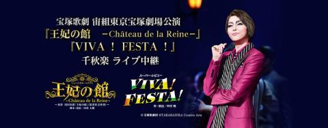 宝塚歌劇 宙組東京宝塚劇場公演『王妃の館 -Chateau de la Reine-』『VIVA! FESTA!』千秋楽 ライブ中継