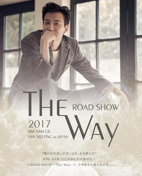 2017 キム・ナムギル FAN MEETING in JAPAN <ROAD SHOW:The Way>