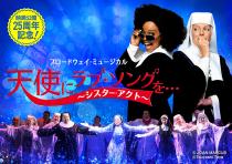 ブロードウェイ・ミュージカル「天使にラブ・ソングを・・・(シスター・アクト)」