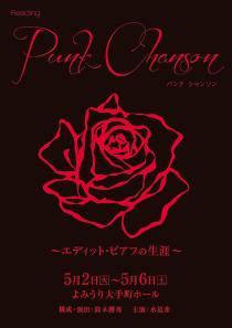 水夏希 ドラマティカルシリーズ リーディングvol.1 『パンク・シャンソン』~エディット・ピアフの