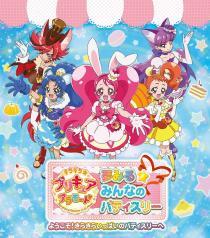 キラキラ☆プリキュアアラモード 夢みる☆みんなのパティスリー