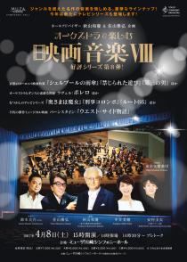 ホールアドバイザー秋山和慶&佐山雅弘企画 オーケストラで楽しむ映画音楽VIII