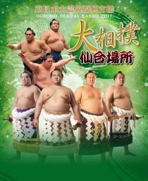 大相撲夏巡業仙台場所