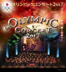 オリンピックコンサート2017