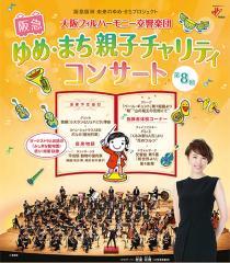 阪急ゆめ・まち親子チャリティコンサート
