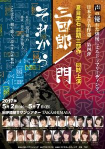 声の優れた俳優によるドラマリーディング日本文学名作選 vol.4 「三四郎/門」「それから」
