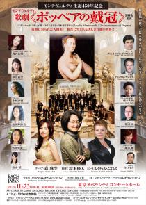 モンテヴェルディ:歌劇「ポッペアの戴冠」