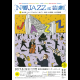 N響JAZZ at 芸劇