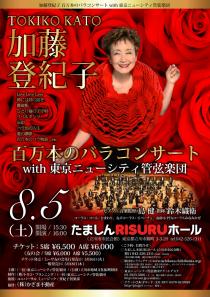 加藤登紀子/東京ニューシティ管弦楽団