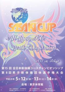 SASAKICUP第15回全日本新体操ユースチャンピオンシップ