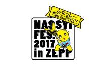 ふなっしー絶ブシャー祭り2017~梨祭 NASSYI FES.~