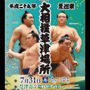 平成二十九年夏巡業 大相撲草津場所