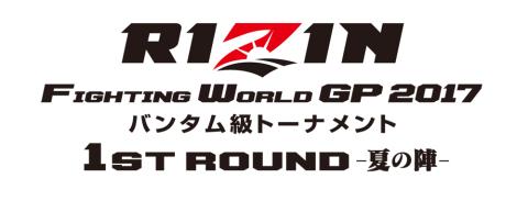 RIZIN FIGHTING WORLD GRAND-PRIX 2017 バンタム級トーナメント 1st ROUND-夏の陣-