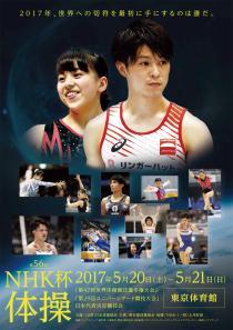 第56回 NHK杯体操