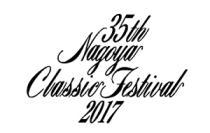 第35回名古屋クラシックフェスティバル